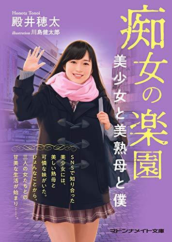 痴女の楽園 美少女と美熟母と僕 (マドンナメイト文庫 と 10-5)