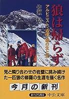 狼は帰らず―アルピニスト・森田勝の生と死 (中公文庫)