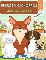Perros y Cachorros Libro de Colorear: Para niños de 4 a 8 años - Libro de perros para niños - Libro para colorear con letras grandes de perros y cachorros - Cachorros para colorear libro para niños pequeños - Nivel fácil para fines educativos y divertidos