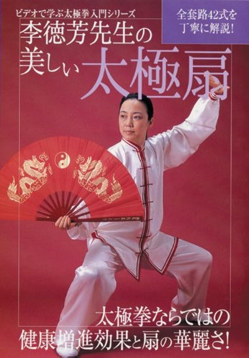 患者スカイ南アメリカビデオで学ぶ太極拳入門シリーズ 李徳芳先生の美しい太極扇 [DVD]