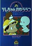 ツレちゃんのゆううつ 10 魚も歩く日曜日 (ヤングジャンプコミックス ワイド版)