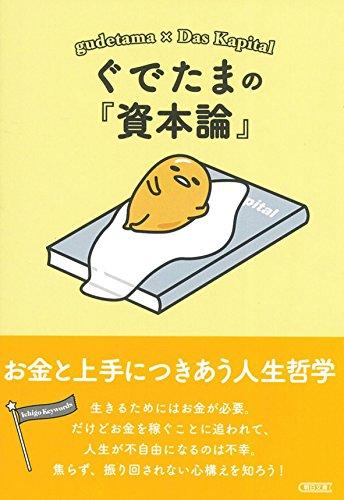 ぐでたまの『資本論』 お金と上手につきあう人生哲学 (朝日文庫)