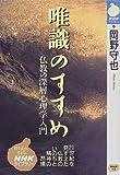 唯識のすすめ 仏教の深層心理学入門 (NHKライブラリー)