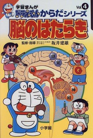 学習まんがドラえもんからだシリーズ4・脳のはたらき (4) (学習まんが―ドラえもん からだシリーズ)