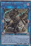 遊戯王 PHRA-JP048 鉄獣戦線 凶鳥のシュライグ (日本語版 アルティメットレア) ファントム・レイジ