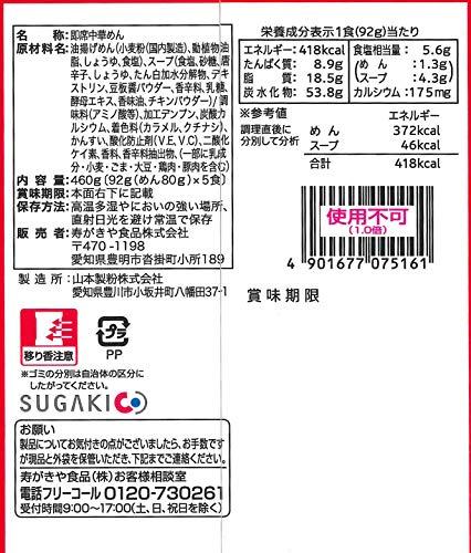 寿がきや 名古屋の味 台湾ラーメン