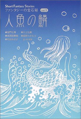 人魚の鱗 (Short Fantasy Stories ファンタジーの宝石箱)
