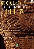 土門拳 強く美しいもの 日本探訪 (小学館文庫)