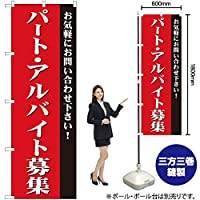 のぼり旗 パート・アルバイト募集(赤) GNB-2703 (受注生産)