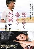 死にゆく妻との旅路 [DVD] image