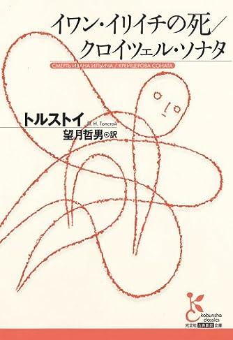 イワン・イリイチの死/クロイツェル・ソナタ (光文社古典新訳文庫)
