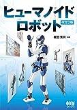 ヒューマノイドロボット(改訂2版)