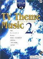 エレクトーン7~6級 ポピュラーシリーズ(27) テレビテーマミュージック 2 (STAGEAポピュラー・シリーズ〈グレード7~6級〉)