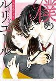 僕のルリユール (Kissコミックス)