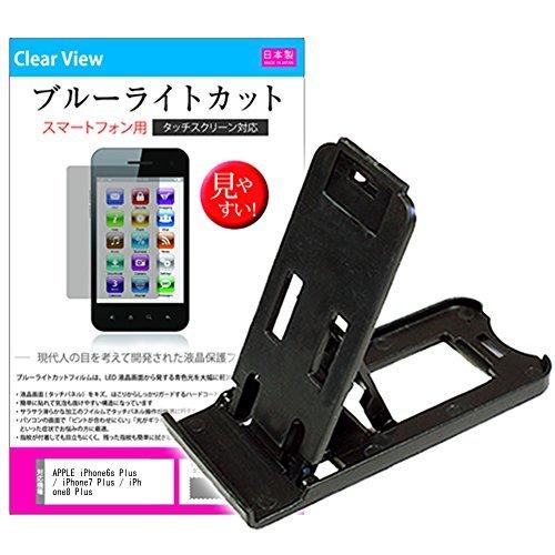 メディアカバーマーケット 【名刺より小さい!折り畳み式スマホスタンド(黒)とブルーライトカット液晶保護フィルム】APPLE iPhone6s Plus / iPhone7 Plus / iPhone8 Plus [5.5インチ(1920x1080)]機種で