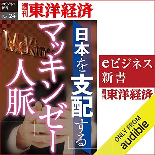 『日本を支配するマッキンゼー人脈(週刊東洋経済eビジネス新書No.024)』のカバーアート