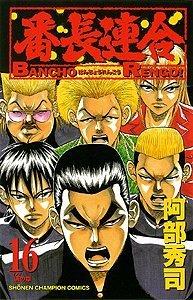 番長連合 第16巻 (少年チャンピオン・コミックス)
