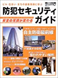 防犯セキュリティガイドビル・住まい・まちの最新事 (日経BPムック)