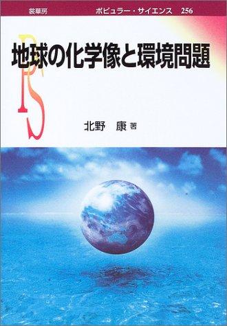 地球の化学像と環境問題 (ポピュラー・サイエンス)の詳細を見る