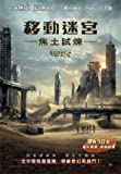 Maze Runner : The Scorch Trials – China Film Poster