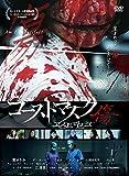 ゴーストマスク ~傷~[DVD]