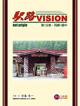 [安藤 進一]の駅路VISION 第12巻・飛騨/越中 2009初版
