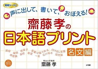 斎藤孝の日本語プリント-「名文書き取りプリント」