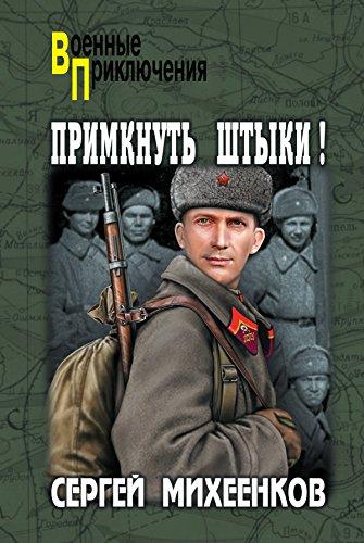 Примкнуть штыки! (Военные приключения) (Russian Edition)