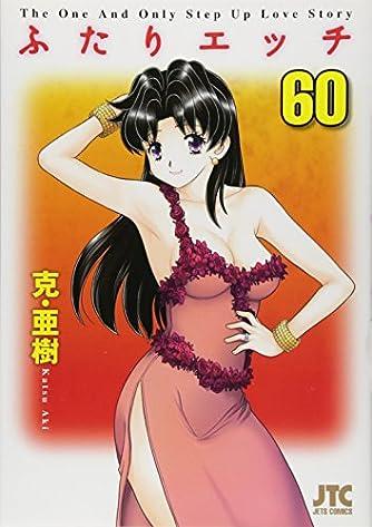 ふたりエッチ 60 (ジェッツコミックス)
