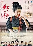 紅い襷 ~富岡製糸場物語~[DVD]