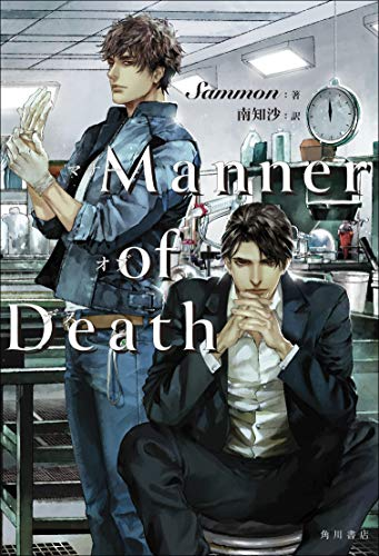 【Amazon.co.jp 限定】Manner of Death (特典:描きおろしイラスト データ 配信)