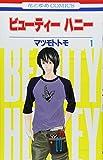 ビューティーハニー 第1巻 (花とゆめCOMICS)