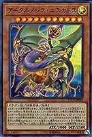 アークネメシス・エスカトス スーパーレア 遊戯王 エターニティ・コード etco-jp009