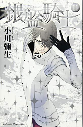 銀盤騎士(11) (KC KISS)