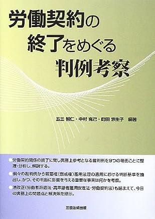 Rōdō keiyaku no shūryō o meguru hanrei kōsatsu.