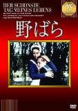野ばら[DVD]