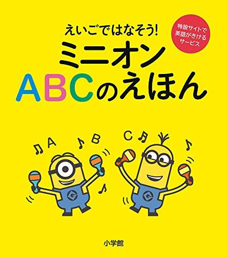 ミニオン ABCのえほん: えいごではなそう!