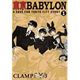 東京BABYLON―A save for Tokyo city story (1) (ウィングス文庫)
