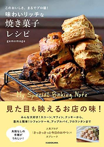 【Amazon.co.jp 限定】味わいリッチな焼き菓子レシピ(特典:米粉のクッキー、アップルパイマフィンレシピ データ配信)
