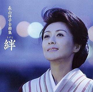 長山洋子 12CD-1002N
