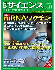 日経サイエンス2021年11月号 [雑誌]