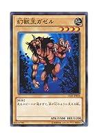 遊戯王 日本語版 15AY-JPB10 Gazelle the King of Mythical Beasts 幻獣王ガゼル (ノーマル)