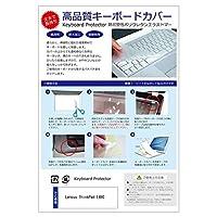 メディアカバーマーケット Lenovo ThinkPad E490 [14インチ(1920x1080)]機種で使える【極薄 キーボードカバー(日本製) フリーカットタイプ】