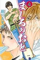 ましろのおと(4) (講談社コミックス月刊マガジン)