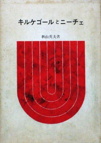 キルケゴールとニーチェ (1966年)