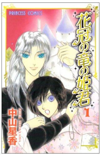 花冠の竜の姫君 1 (プリンセスコミックス)