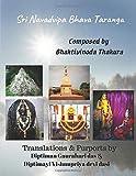 Sri Navadvipa Bhava Taranga - Waves of ecstatic moods in Navadvipa - Diptimayi Vishnupriya devi dasi