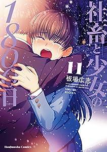 社畜と少女の1800日 11巻 (トレイルコミックス)