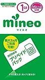 mineo プリペイドパック 1GB MicroSIM (au 4G LTE対応)開通期限2016年7月末