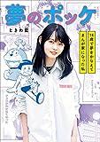 ちゃおコミックス スペシャル 夢のポッケ-14歳で夢をかなえてまんが家になった私- (ちゃおコミックススペシャル)